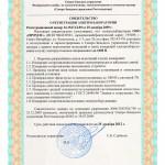 Свидетельство о регистрации электротехнической лаборатории